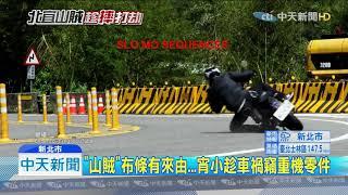 20190927中天新聞 北宜公路奇異紅布條! 「山賊出沒 不宜摔車」