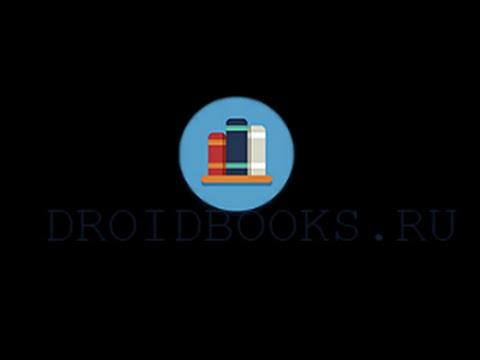 книги скачать для андроид apk
