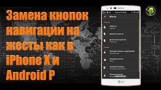 Замена кнопок навигации на жесты как в iPhone X и Android P