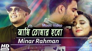 Minar New Song 2018-  Ami Tomar Hobo By Minar Rahman  -Bangla New Music Video 2018 Full HD