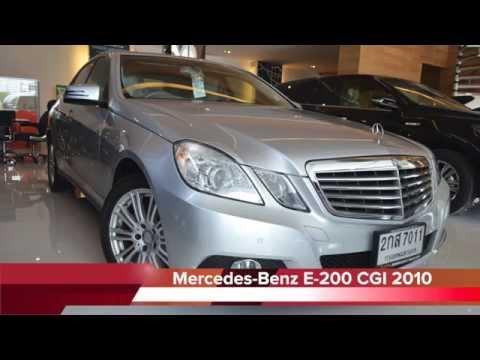 Mercedes Benz E-200 CGI 2010 By โชว์รูมรถบ้านคุณฉัตรชัย รถมือสองอันดับ 1 พร้อมศูนย์บริการมาตรฐาน