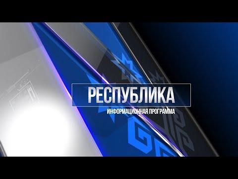 Республика 31.03.2020 на русском языке. Вечерний выпуск