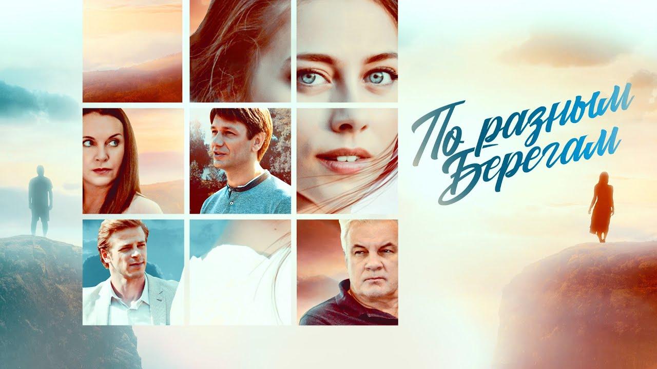 По разным берегам (2021) – трейлер 🎦 анонс сериала 1-16 серия