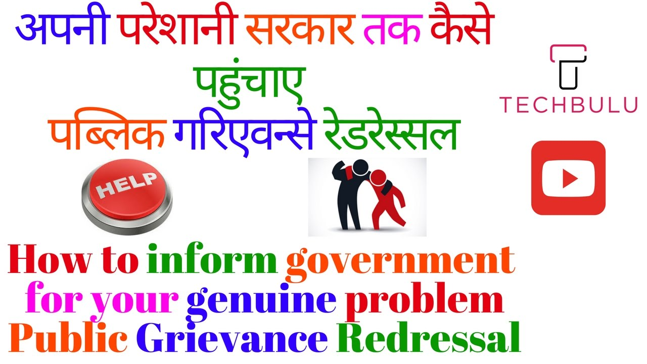 grievance redress mechanism in government