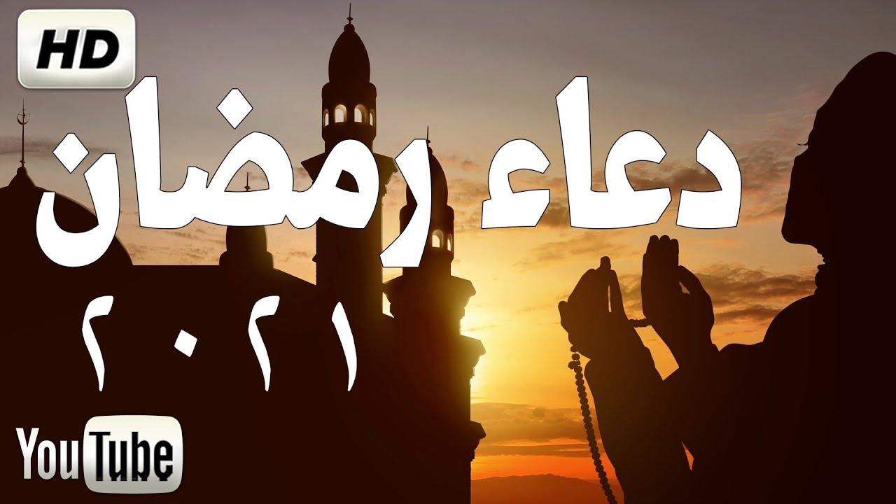أجمل دعاء رمضان2021  لاستقبال شهر ?رمضان ?HD Dua for ramadan
