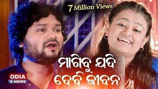 Download lagu ମାଗିବୁ ଯଦି ଦେବି ଜୀବନ - A Romantic Song by Humane Sagar & Ananya - Bhaijaan