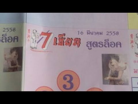 เลขเด็ดงวดนี้ 7เซียน สูตรล็อค 16/03/58