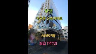 부천 역곡동 신축아파트 - 쓰리룸 욕조 김치냉장고 광파…