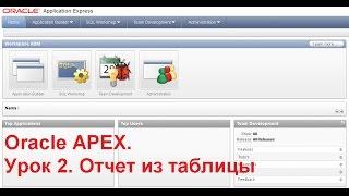 Разработка приложений в Oracle APEX Application Express.  Урок 2.  Отчет из таблицы!