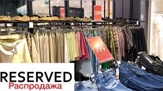 Распродажа в Reserved Супер цены женская одежда со скидками шопинг влог в магазине Reserved