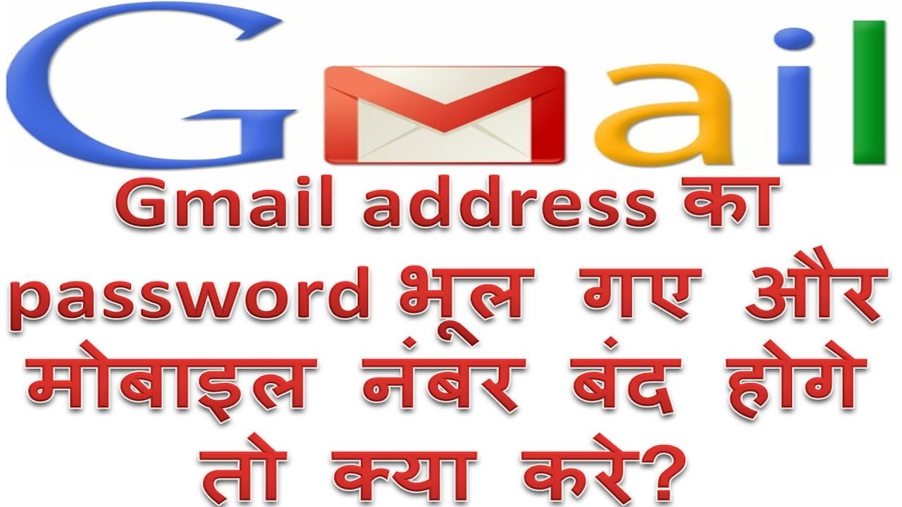 How to reset gmail password if mobile number lost | Bina mobile number  gmail pa password kaise jane