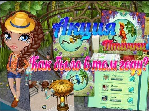 Игра Аватария мир, где сбываются мечты Играть онлайн