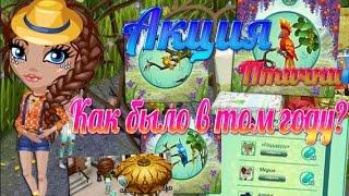 АВАТАРИЯ | КРУТАЯ АКЦИЯ НА 8 МАРТА 2015