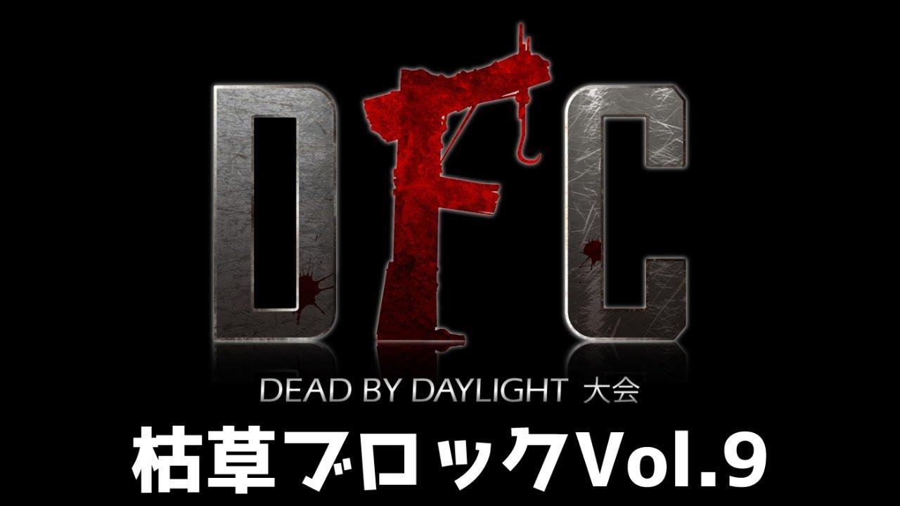 【Dead by Daylight大会】DFC Vol.9 ブロック:枯草