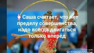 10 эксклюзивных фактов о Александре Солдатовой|Alexandra Soldatova•Fan