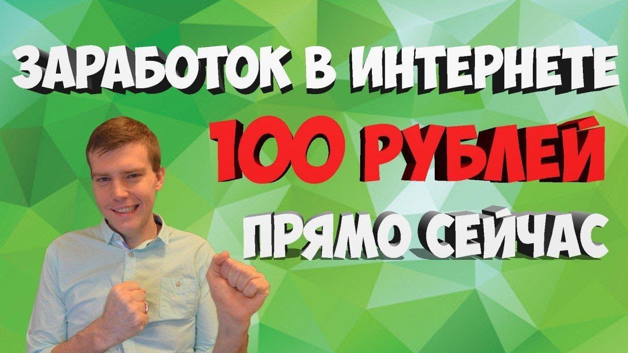 Как заработать в интернете без вложений от 100 рублей, сайты для заработка