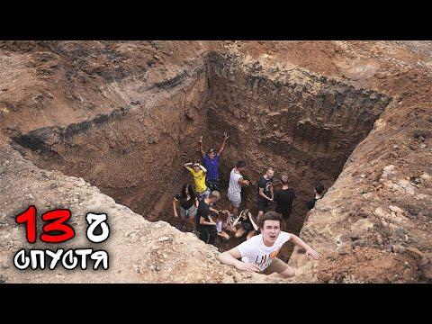 КТО ПОСЛЕДНИЙ ВЫБЕРЕТСЯ ИЗ ГИГАНТСКОЙ ЯМЫ - БУДЕТ НАКАЗАН - Видео онлайн