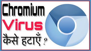 कैसे हटाएँ ? How to Remove Chromium Browser - Hindi