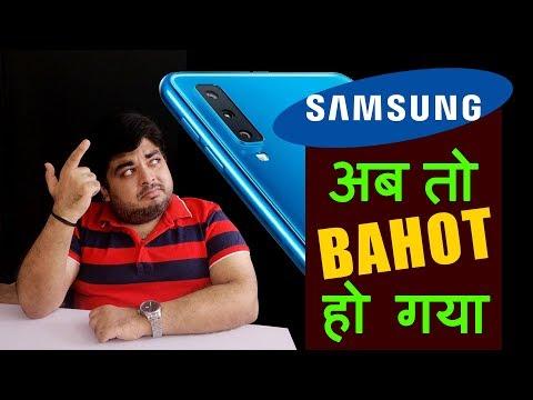 Samsung अब तो BAHOT हो गया - Samsung j4 & j6 Plus सबसे बड़ा मज़ाक Samsung A7 Triple Camera