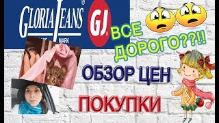 ПОКУПКИ детской одежды в ГЛОРИЯ ДЖИНС // Gloria Jeans// ОБЗОР ЦЕН