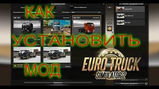 Как установить мод в игру Euro Truck Simulator 2/ ETS 2.