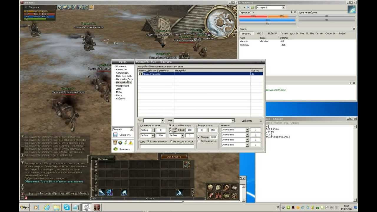 Shadow Bot l2 - BOT for all Lineage II servers