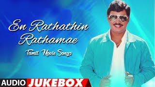 En Rathathin Rathamae Jukebox    En Rathathin Rathamae Tamil Songs    K.Bhagyaraj, Shankar Ganesh