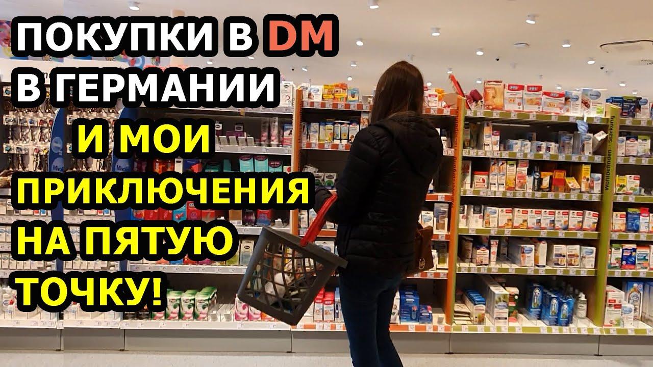 БЕЗ ПОСЛЕДСТВИЙ НЕ ОБОШЛОСЬ! Поехала в Германию за покупками. Немецкий магазин DM. DM в Германии