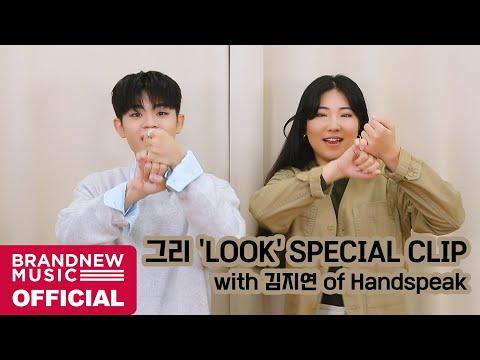 그리 (GREE) 'LOOK' SPECIAL CLIP with 김지연 of Handspeak   수어 (Sign Language)