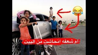 ام شعفه وولد البنانية  هربو من الحاره وسافرو | لحقوهم اهل الحارة | أضحك مع عائلة فيحان