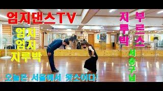 엄지댄스TV(대전)#서울#지루박# 찐팬 #엄지지루박#부…