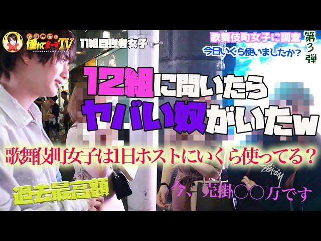 【歌舞伎町女子第3弾】歌舞伎町にいる女子達に今日ホストにいくら使ったか聞いてみたら・・・色々ヤバかった