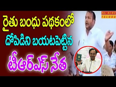 TRS Party Leader Hot Comments on KCR's Rythu Bandhu Scheme | Raj News