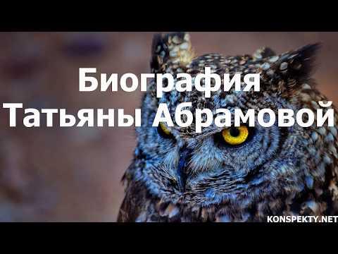 Биография Татьяны Абрамовой. Личная жизнь и не только