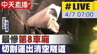 【中天直播#LIVE 】清水隧道修復.檢測至少需三天@中天新聞  20210407