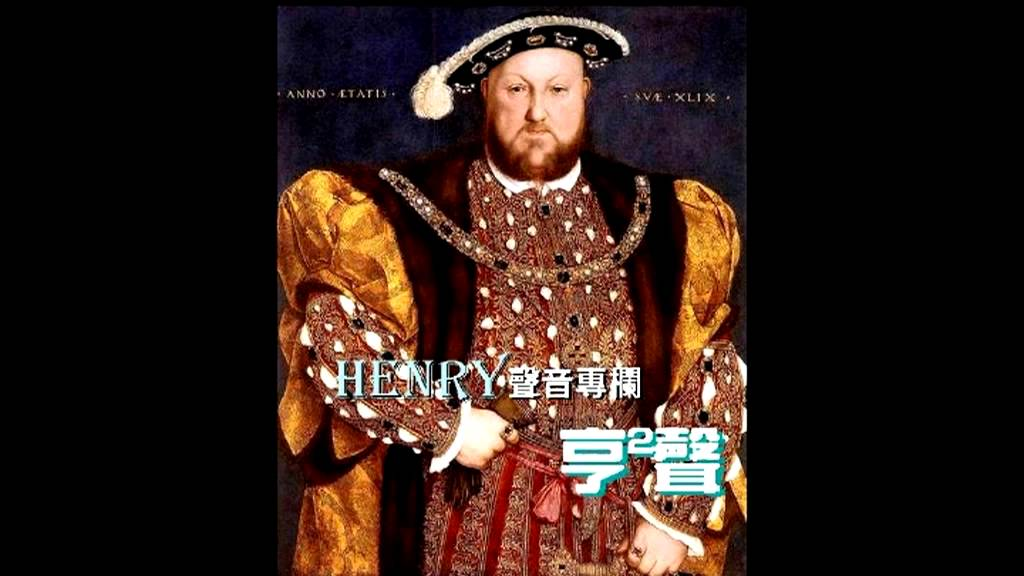 與孔誥烽教授對談(下)〈亨亨聲〉2013-04-02 - YouTube