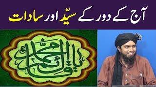 Aaj ke daur ke sayyad aur sadaat aur un ka shajra nasab by Engineer Muhammad Ali Mirza