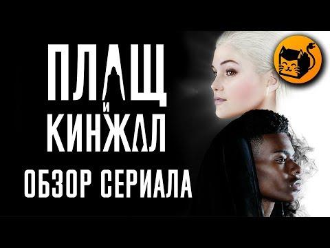 """ПЛАЩ И КИНЖАЛ """"CLOAK AND DAGGER"""" ОБЗОР СЕРИАЛА"""