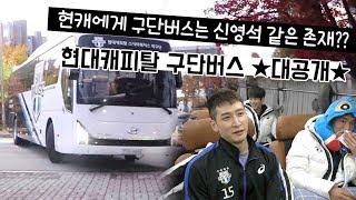 [구단버스대탐방] '구단버스=신영석??' 현대캐피탈 구단버스 ★대공개★