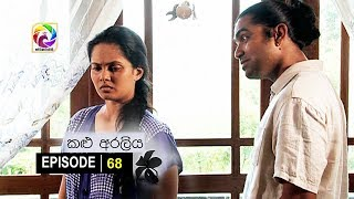 Kalu Araliya Episode 68 || කළු අරලිය . . . | සතියේ දිනවල රාත්රී 10.00 ට ස්වර්ණවාහිනී බලන්න... Thumbnail