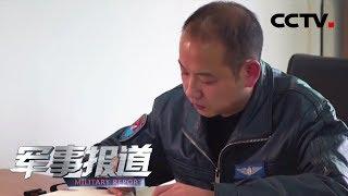 《军事报道》 20190501| CCTV军事