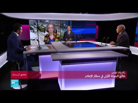 رئاسيات تونس: نتائج الجولة الأولى في منظار الإعلام  - نشر قبل 49 دقيقة