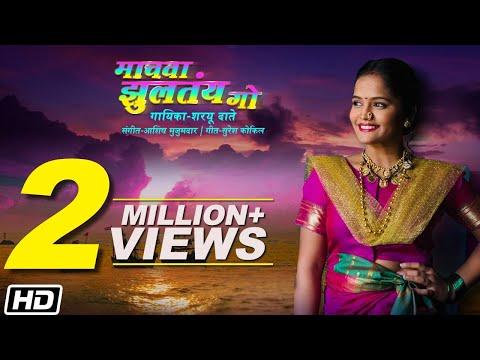 Machva Jhultay Go | Sharayu Date | Ashish Mujumdar | Koligeet | Latest Marathi Song 2019