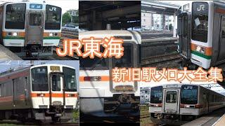 JR東海新旧駅メロ大全集