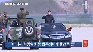 """[단독] """"김정은, 최룡해에 김정일 타던 벤츠 물려줘"""""""