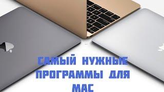 Самые нужные программы для вашего Apple девайса