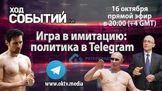 Игра в имитацию: Политика в Telegram - Ход событий