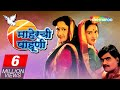 Maherchi Pahuni (HD) | Popular Marathi Movie | Ashok Saraf | Alka Kubal | Avinash Kharshikar