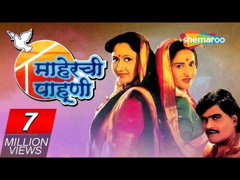 Maherchi Pahuni (HD) | Popular Marathi...