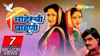 Video Maherchi Pahuni (HD) | Popular Marathi Movie | Ashok Saraf | Alka Kubal | Avinash Kharshikar download MP3, 3GP, MP4, WEBM, AVI, FLV Oktober 2018